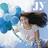 【Amazon.co.jp限定】好きな人がいること(初回生産限定盤)(DVD付) (通常版ジャケット絵柄ステッカー付)