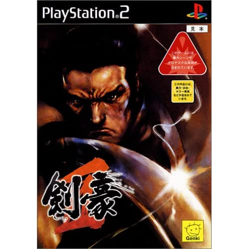 Image 0 of Kengo 2 Japan Import For Xbox One Fighting