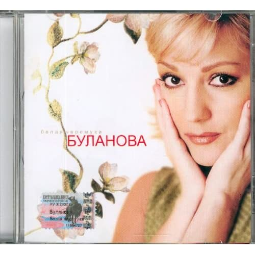 Image 0 of Belaja Cheremukha By Bulanova Tatiana On Audio CD Album