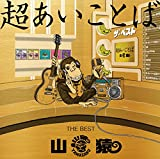 【Amazon.co.jp限定】超あいことば -THE BEST-(初回生産限定盤)(DVD付)(山猿GOLDENロゴステッカー付)