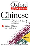 The Starter Oxford Chinese Dictionary - book cover picture