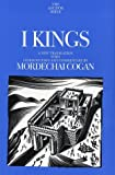 I Kings: A New Translation With Introduction and Commentary (Anchor Yale Bible Commentaries), Cogan, Mordechai