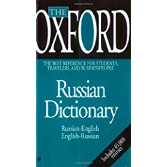 The Oxford Russian Dictionary (Oxford)