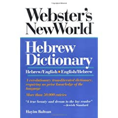 Webster's New World Hebrew Dictionary English - Hebrew