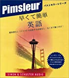 Pimsleur Quick & Simple Esl Japanese (Pimsleur Quick and Simple (ESL))