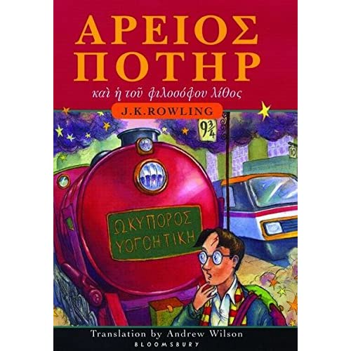 Harry Potter and the Philosopher's Stone (Book 1): Ancient Greek Edition