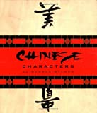 The Chinese Character: 20 Rubber Stamps