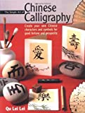The Simple Art of Chinese Calligraphy: Create Your Own Chinese Characters and Symbols for Good Fortune and Prosperity by Lei Lei Qu, Lei Lei Qui