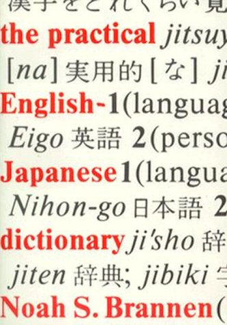 Practical English-Japanese Dictionary, Brannen, Noah S.