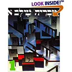 Hebrew: A Language Course Level One
