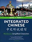 Integrated Chinese Level 1 Part 1 Simplified - Workbook