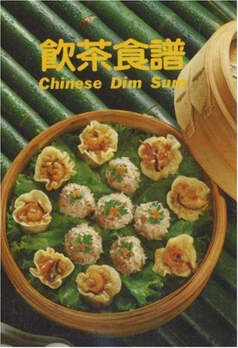 Chinese Dim Sum: Wel-Chuan Cultural and Educational Foundation (Chinese Edition)