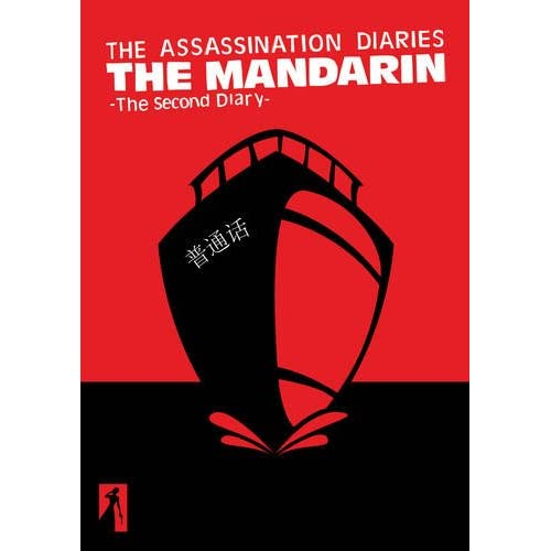 The Assassination Diaries - the Mandarin: The Second Diary - The Mandarin