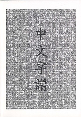 Chinese Characters: A   Genealogy and Dictionary by Rick Harbaugh