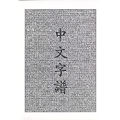 Chinese Characters: A Genealogy and Dictionary