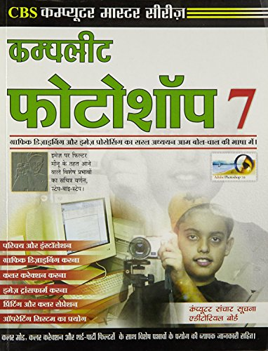 CBS COMPLETE PHOTOSHOP 7 (HINDI),(*)