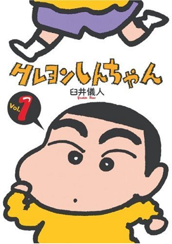 Crayon Shinchan Book 1 cover