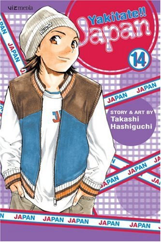 Yakitate!! Japan Book 14 cover