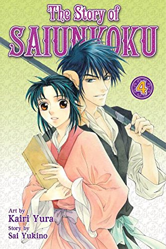 The Story of Saiunkoku Book 4 cover