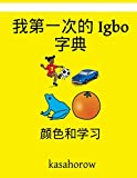 Colour and Learn Igbo