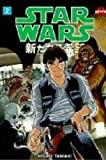 Star Wars: A New Hope Manga, Volume 2
