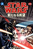 Star Wars: A New Hope Manga, Volume 3