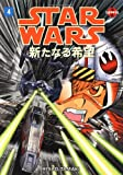 Star Wars: A New Hope Manga, Volume 4