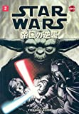 Star Wars: The Empire Strikes Back Manga, Volume 2