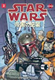 Star Wars: The Empire Strikes Back Manga, Volume 3