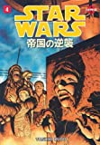 Star Wars: The Empire Strikes Back Manga, Volume 1