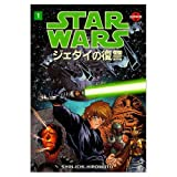 Star Wars: Return of the Jedi Manga, Volume 1