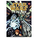 Star Wars: Return of the Jedi Manga, Volume 4