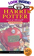 Harri Potter maen yr Athronydd (Harry Potter and the Philosopher's Stone, Welsh edition) by  J. K. Rowling (Author) (Hardcover)