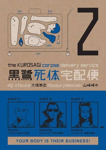 The Kurosagi Corpse Delivery Service Book 2 cover