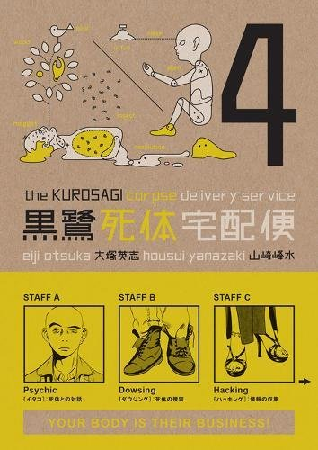 The Kurosagi Corpse Delivery Service Book 4 cover