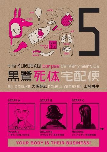 The Kurosagi Corpse Delivery Service Book 5 cover