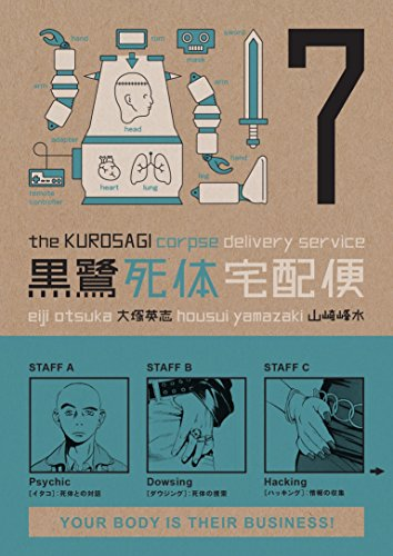 The Kurosagi Corpse Delivery Service Book 7 cover