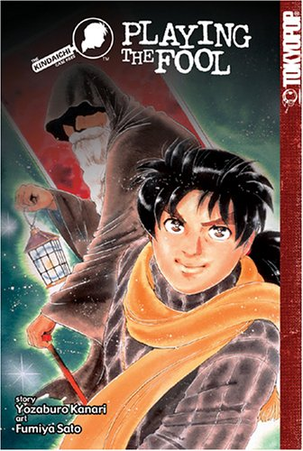 The Kindaichi Case Files Book 12 cover