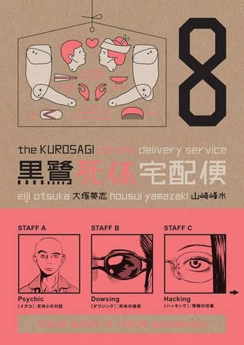 The Kurosagi Corpse Delivery Service Book 8 cover