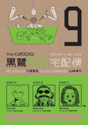 The Kurosagi Corpse Delivery Service Book 9 cover