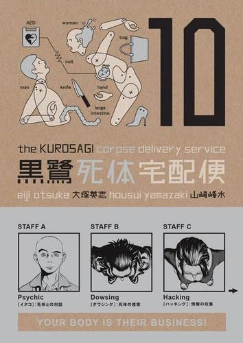 The Kurosagi Corpse Delivery Service Book 10 cover