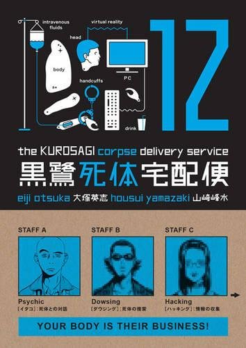 The Kurosagi Corpse Delivery Service Book 12 cover