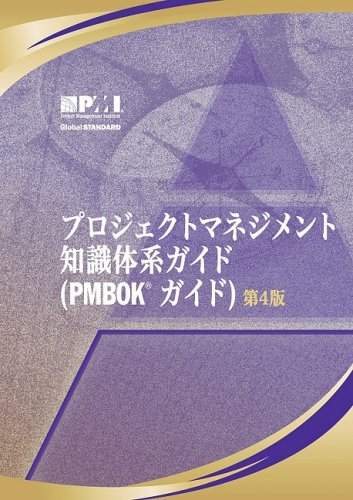 A Guide to the Project Management Body of Knowledge: Official Japanese Translation