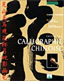 Calligraphie chinoise : Initiation