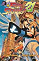 Eye Shield 21, Tome 2