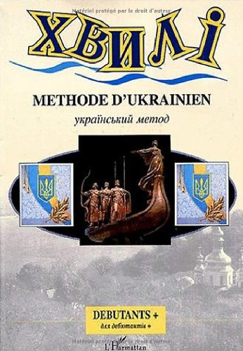 Methode d'ukrainien 1-4 (livre)