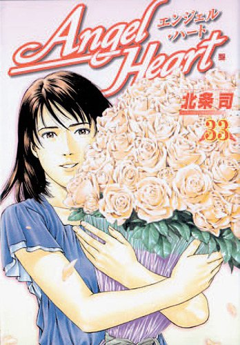 Angel Heart, Tome 33