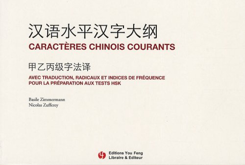 Caractères chinois courants