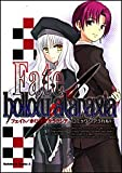 Fate/hollow ataraxiaコミックアラカルト
