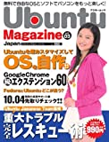 Ubuntu Magazine Japan vol.03 (アスキームック)